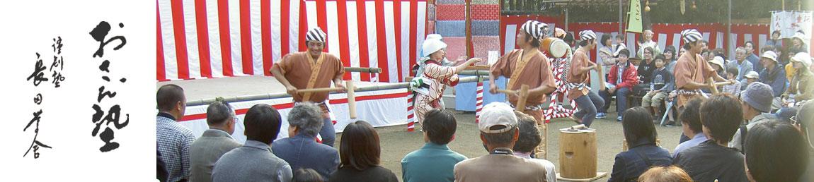 演劇塾長田学舎
